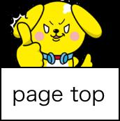 ページトップへ移動する