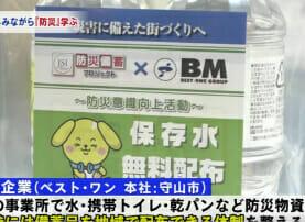 おちゃっぴ防災イベント